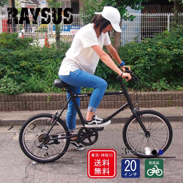 【東京・神奈川送料無料!】challenge21【完成品でお届け】RAYSUS(レイサス)RY-206KTN-K★20インチ ミニベロ 小径車 サムシフター 外装6段ギア 自転車 C1
