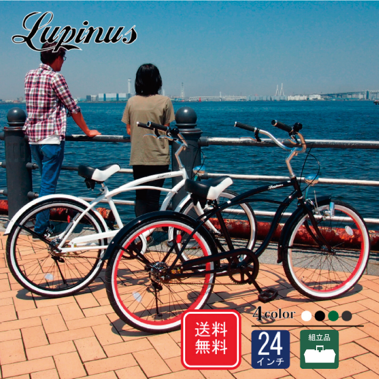 【東京・神奈川送料無料 大阪府も750円~お届け】【完成品でお届け】Lupinus(ルピナス)LP-24NBD-K24インチビーチクルーザー 自転車 ワイドハンドル C1