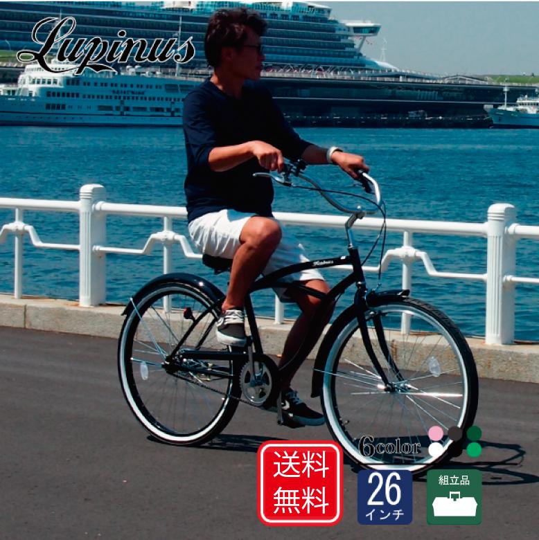 【東京・神奈川送料無料!】【完成品でお届け】Lupinus(ルピナス)LP-26NBN-K26インチビーチクルーザー 自転車 ワイドハンドル C1
