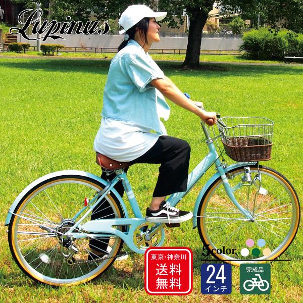 【東京・神奈川送料無料!】challenge21【完成品でお届け】Lupinus(ルピナス)LP-246VD-K★24インチシティサイクル ダイナモライト・シマノ製6段変速 自転車 C1