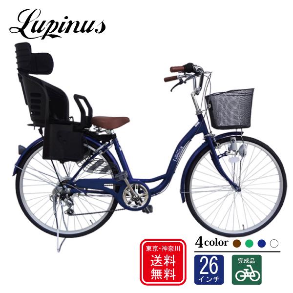 自転車 子供乗せ【完成品でお届け】Lupinus(ルピナス)LP-266SD-K-KNRJ★26インチ軽快車 樹脂後子供乗セット 自転車 C1