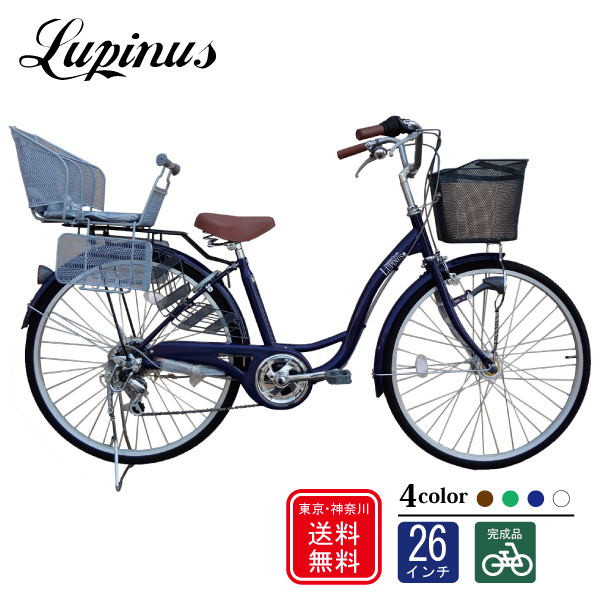 自転車 子供乗せchallenge21【完成品でお届け】Lupinus(ルピナス)LP-266SD-K-KNR★ 26インチ軽快車 6段ギア 後子供乗せセット(シルバー/ブラック) 自転車 C1