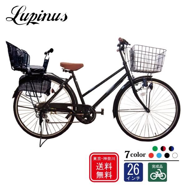 自転車 子供乗せ【完成品でお届け】Lupinus(ルピナス)LP-266TA-K-KNR★26インチシティサイクル LEDオートライト 後子供乗せ付 自転車 C1
