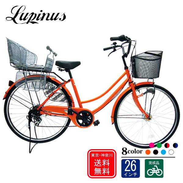 自転車 子供乗せ【完成品でお届け】Lupinus(ルピナス)LP-266UD-K-KNR★26インチ軽快車 6段変速 後子供乗せ付 自転車 C1
