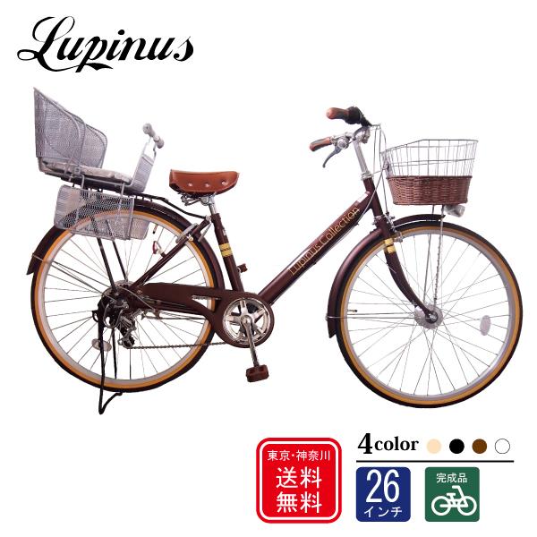 自転車 子供乗せ【完成品でお届け】Lupinus(ルピナス)LP-266VA-K-KNR★26インチシティサイクル後子供乗せ LEDオートライト 自転車 C1