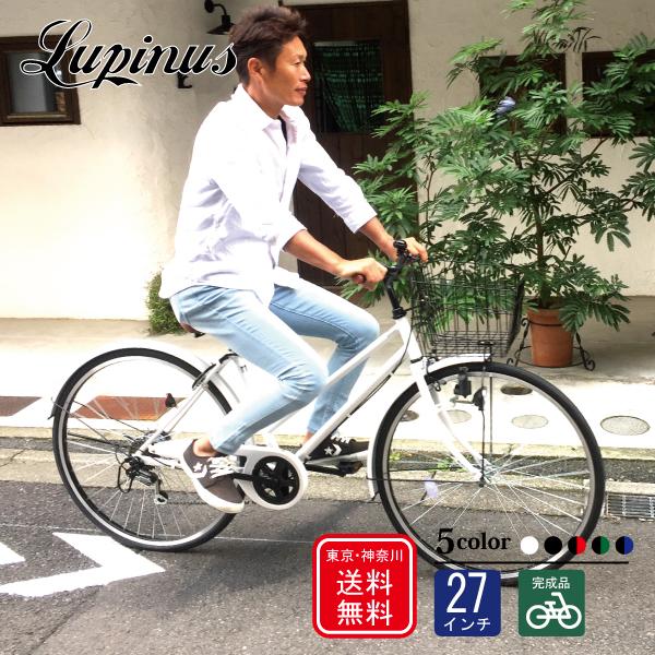 自転車 LEDオートライト C1 【東京・神奈川送料無料!】【完成品でお届け】Lupinus(ルピナス)LP-276TA-K★27インチシティサイクル シマノ製6段変速