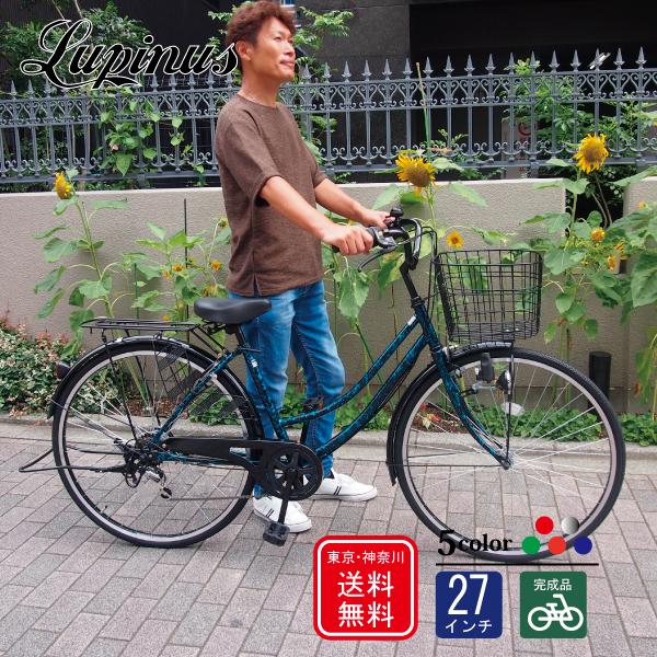 <BR>【東京・神奈川送料無料!】<BR>【完成品でお届け】★Lupinus(ルピナス)LP-276UD-K★<BR>27インチ軽快車 シマノ製6段変速 ダイナモライト 荷台付 自転車 <BR>
