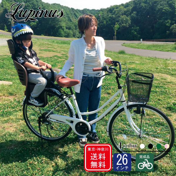 自転車 子供乗せ【完成品でお届け】Lupinus(ルピナス)LP-266UA-K-KNRJ★26インチ軽快車 LEDオートライト 樹脂後子供乗セット 自転車