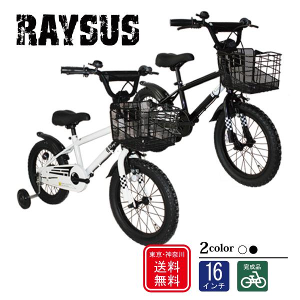 【東京・神奈川送料無料!】challenge21【完成品でお届け】Raysus(レイサス)RY-16NKN-K★16インチ 子供自転車 キッズサイクル BMXタイプ 補助輪付