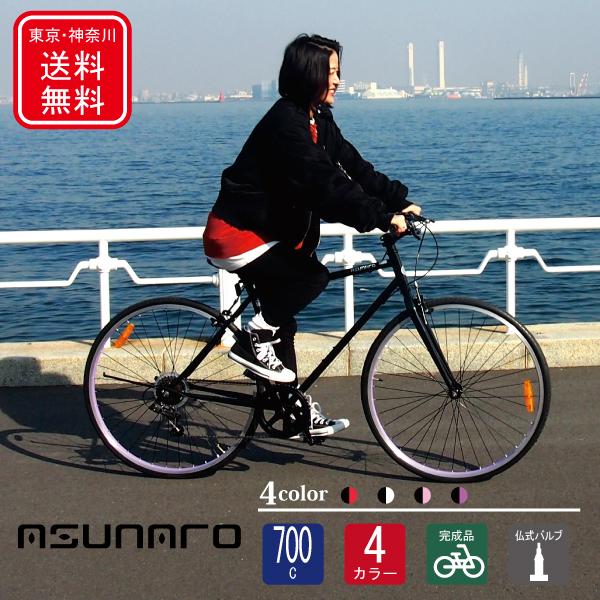 【全国送料無料】【簡易組立】ASUNARO アスナロ AN-707CN2-H Clove2(クローヴ2) 700×28cクロスバイク 自転車