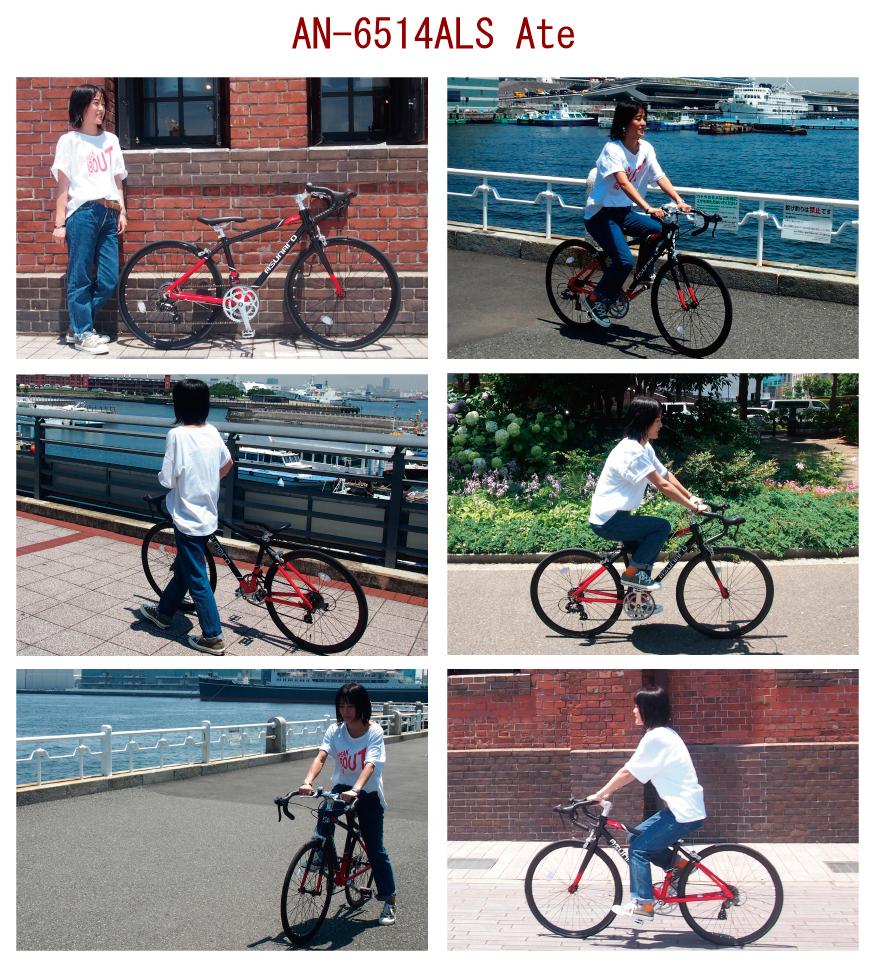 【全国】ASUNARO アスナロ AN-6514ALS-h Ate(アテ) 650×23c ロードバイク 650c 自転車