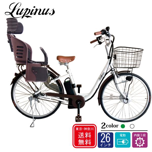 自転車 子供乗せ【完成品でお届け】LUPINUS bySUISUI(ルピナスバイスイスイ)樹脂子供乗せセット!内装3段付き26インチ電動アシスト自転車 LP-BM-P10T-KNRJ内装3段 アシスト切り替え3モード LEDライト