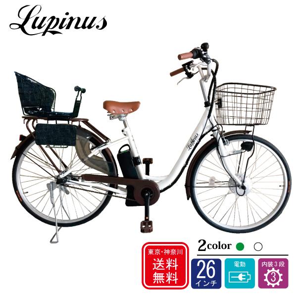 自転車 子供乗せ【完成品でお届け】LUPINUS bySUISUI(ルピナスバイスイスイ)子供乗せセット!内装3段付き26インチ電動アシスト自転車 LP-BM-P10T-KNR内装3段 アシスト切り替え3モード LEDライト