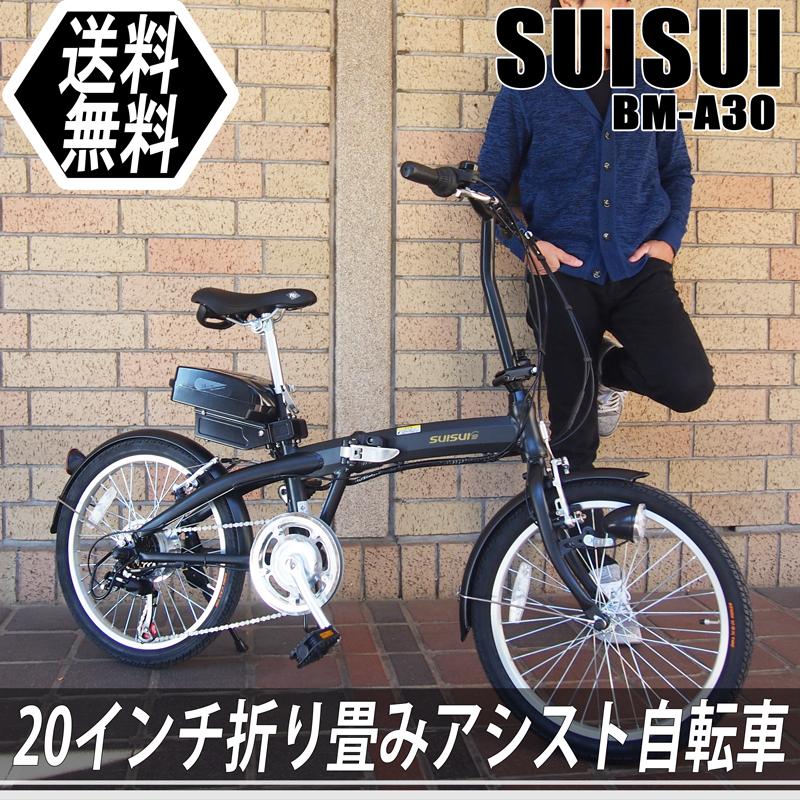 【東京・神奈川送料無料!全国配送も950円~お届】SUISUI(スイスイ)20インチ電動アシスト折畳自転車/BM-A30/6段変速 アシスト切替:3モード/3カラー 電動自転車
