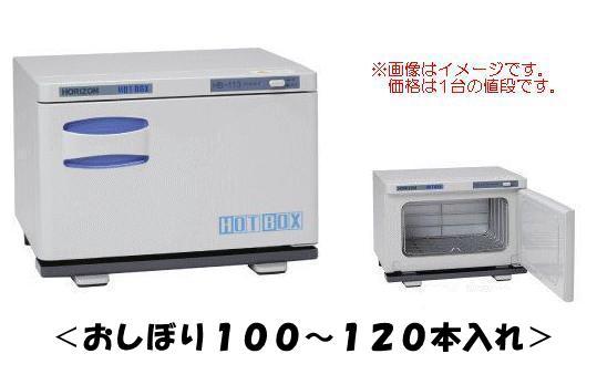 HORIZON(ホリズォン) ホットボックス HB-118S(100~120本)
