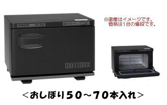 HORIZON(ホリズォン) ホットボックス HB-114FB(50~70本)