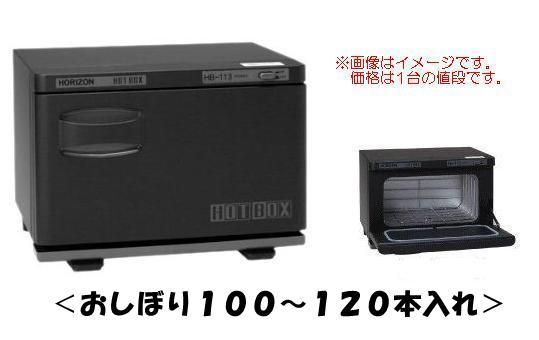 HORIZON(ホリズォン) ホットボックス HB-118FB(100~120本)
