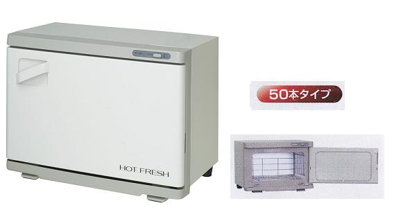 HOT FRESH タオルウォーマー(おしぼり用保温庫) MT50SA 50本タイプ