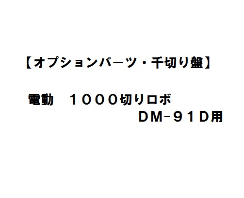 【オプションパーツ・千切り盤】DREMAX 電動 1000切りロボ DM-91D用