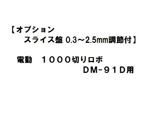 【オプションパーツ・スライス盤 0.3~2.5mm調節付】DREMAX 電動 1000切りロボ DM-91D用