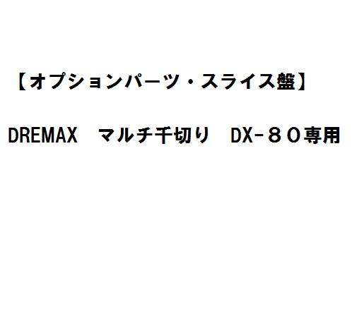 【オプションパーツ・スライス盤】DREMAX マルチ千切り DX-80専用