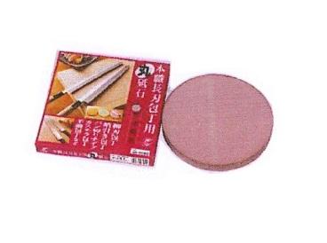 エビ印 本職長刃包丁用 丸砥石 仕上砥(#3000) QA-0062