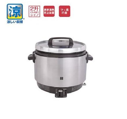 パロマ ガス炊飯器 「涼厨」 PR-360SSF 2升炊き(フッ素内釜)