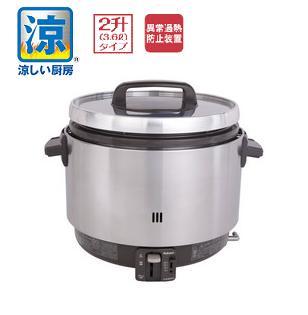 パロマ ガス炊飯器 「涼厨」 PR-360SS 2升炊き