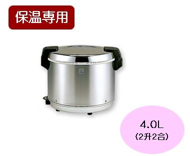 【保温専用】 タイガー 業務用電子ジャー JHA-400A 4.0L(2升2合)