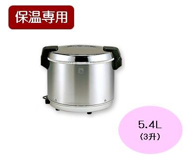 【保温専用】 タイガー 業務用電子ジャー JHA-540A 5.4L(3升)