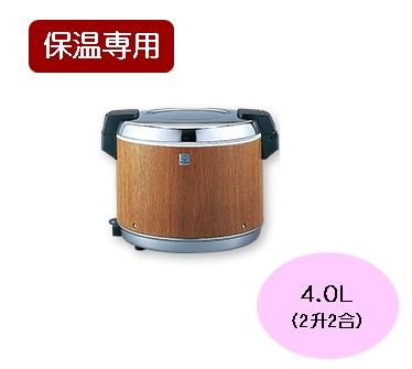 【保温専用】 タイガー 業務用電子ジャー(木目) JHA-4000 4.0L(2升2合)