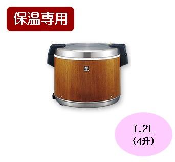 【保温専用】 タイガー 業務用電子ジャー(木目) JHC-7200 7.2L(4升)