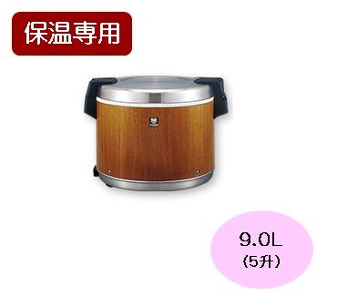 【保温専用】 タイガー 業務用電子ジャー(木目) JHC-9000 9.0L(5升)
