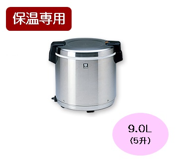 【保温専用】 タイガー 業務用電子ジャー(木目) JHC-900A 9.0L(5升)