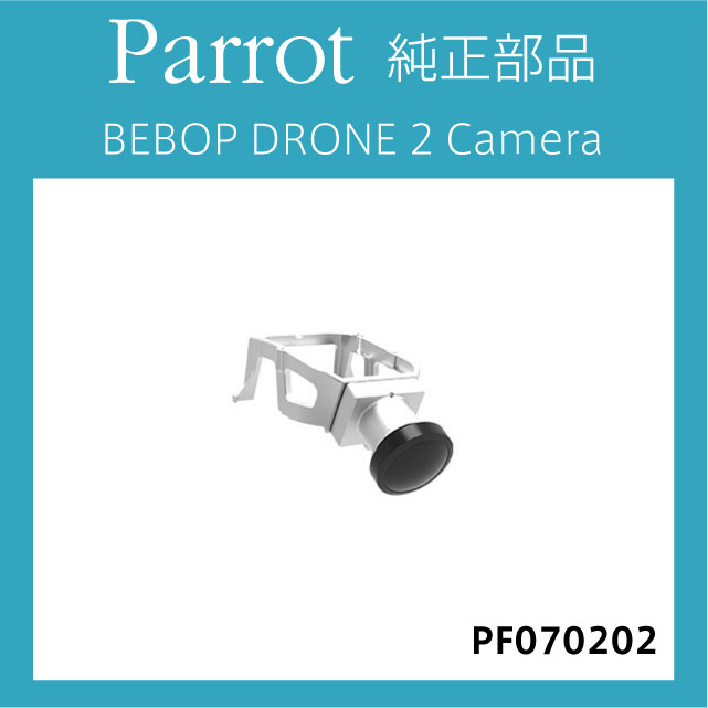 PARROT 純正部品 BEBOP DRONE 2 専用 Camera カメラ 修理保守部品 並行輸入品 パロット ビーバップ ドローン2 PF070202 ラジコン ヘリ ヘリコプター