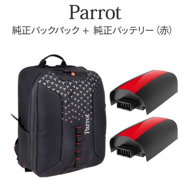 【送料無料】☆並行輸入品☆ PARROT BEBOP DRONE 2 専用 純正 バッテリー + 純正 BackPack パロット iPhone iPad ラジコン ヘリ ヘリコプター ドローン