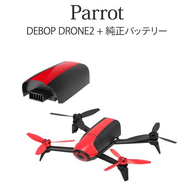 【送料無料】☆並行輸入品☆ PARROT BEBOP DRONE 2 + 純正 バッテリー パロット iPhone iPad ラジコン ヘリ ヘリコプター ドローン