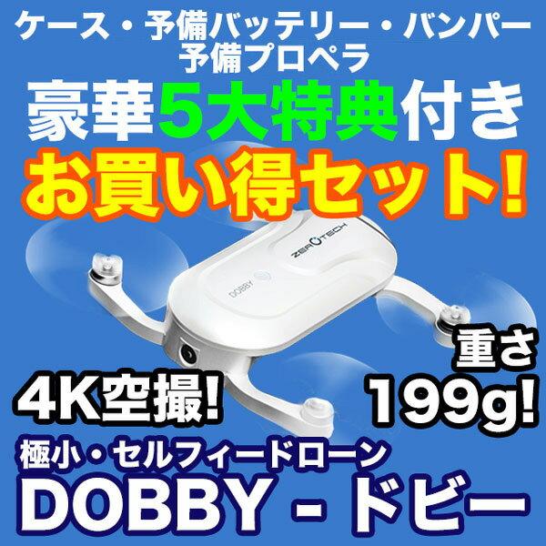 ドローン ポケットサイズのセルフィードローン Dobby ドビー 豪華お買い得セット ケース 予備バッテリー バンパー付 並行輸入品
