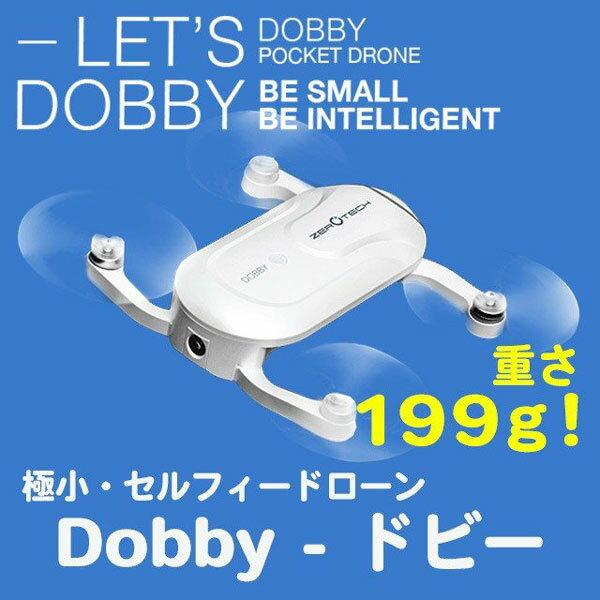 ドローン ポケットサイズのセルフィードローン Dobby(ドビー) ゼロテック ZeroTech社 並行輸入品