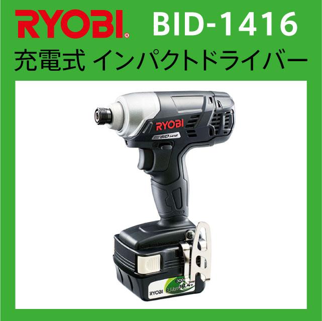 リョービ(RYOBI) 充電式 インパクトドライバー 14.4V BID-1416