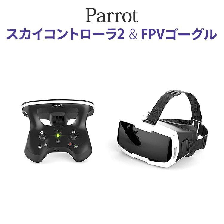 Parrot Skycontroller2 + 専用FPVゴーグルセット ビーバップ スカイコントローラー2 ラジコン ヘリ ヘリコプター ゴーグル FPV set [並行輸入品]