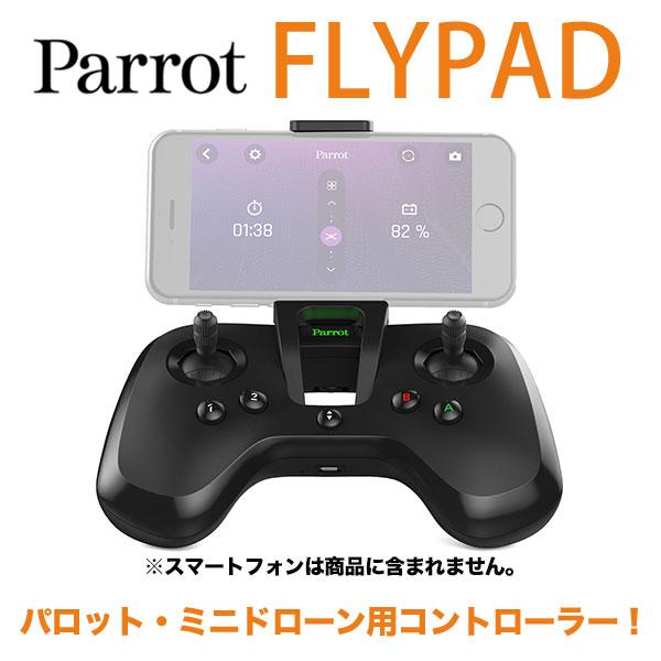 Parrot Flypad パロット フライパッド パロットミニドローン用コントローラ minidrone PF725075【並行輸入品】