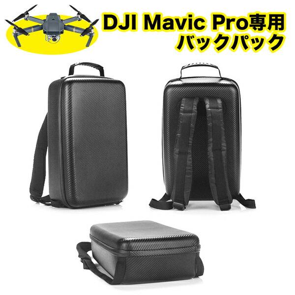 DJI Mavic Pro(マビックプロ)専用バックパック