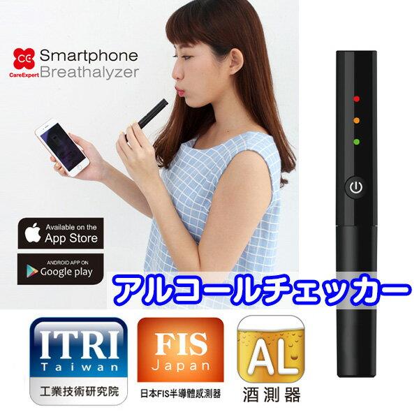 Bluetoothで接続 送料込 簡単接続 出色 息を吹くだけ アプリで確認できるアルコールチェッカー