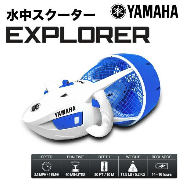 【サマー限定特価!!】【国内正規品】YAMAHA SEASCOOTER 水中スクーター シースクーター EXPLORER - エクスプローラー