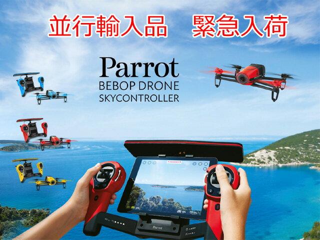 PARROT ドローン Bebop Drone + Skycontroller PF725141