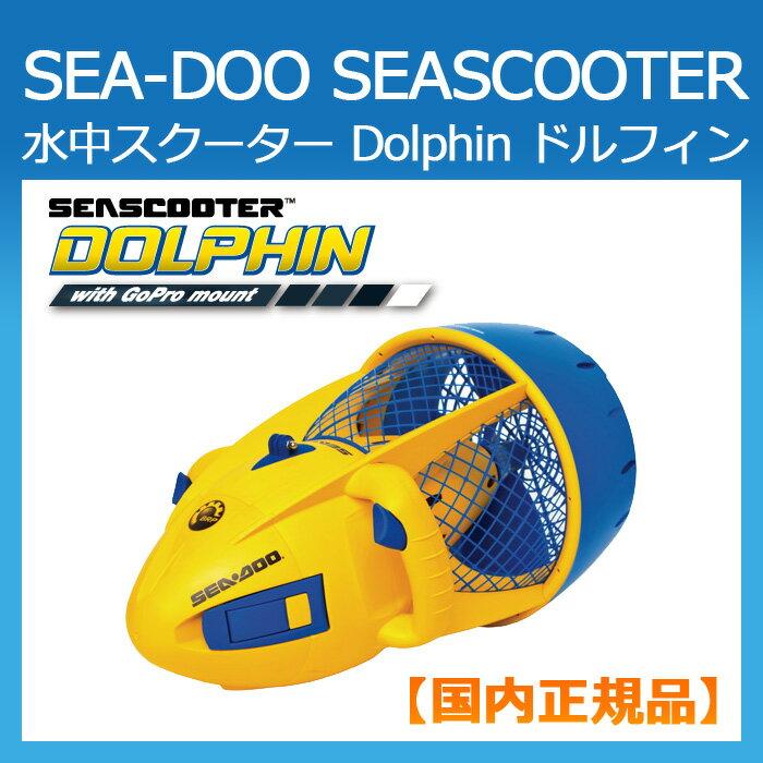 【サマー限定特価!!】【国内正規品】SEA-DOO SEASCOOTER 水中スクーター Dolphin ドルフィン シースクーター