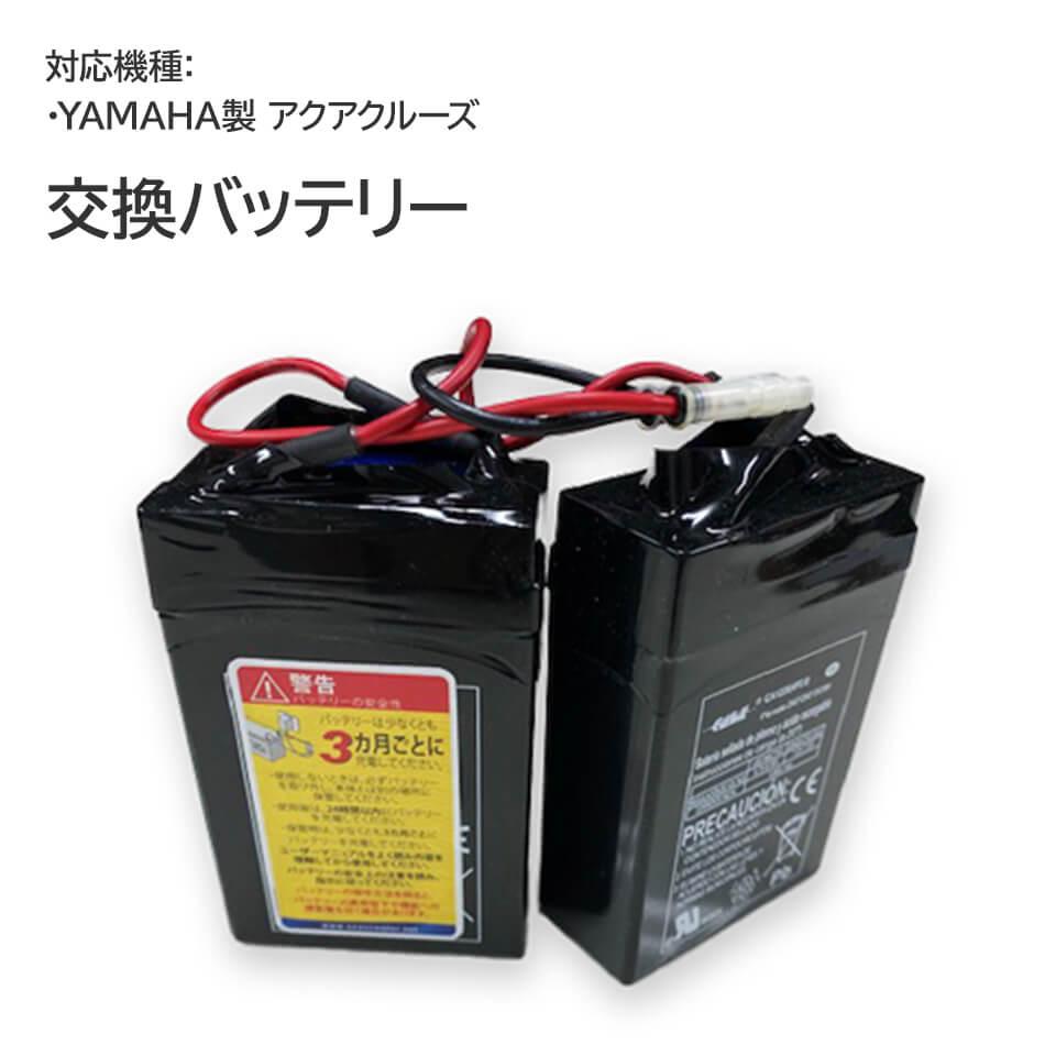 日本正規品 純正 高品質 交換バッテリー YAMAHA ZS4E2 ヤマハ 水中スクーター 新作からSALEアイテム等お得な商品満載 Cruiser アクアクルーズ 12V 入手困難 Aqua 2.4Ah