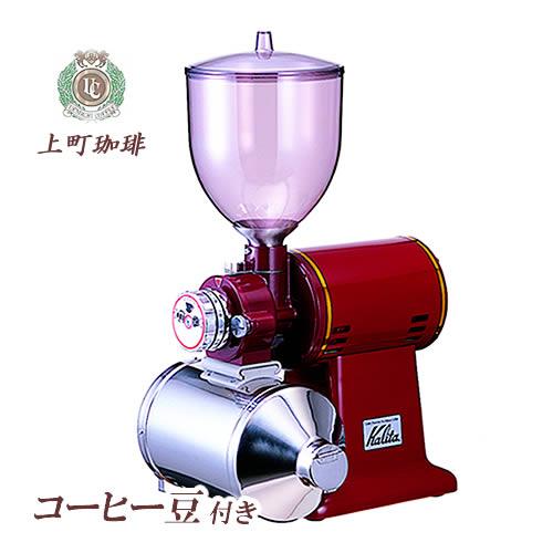 【本州送料無料】電動コーヒーミル カリタ 業務用 ハイカットミル #61005 1杯取り用アダプター・コーヒー豆200g付