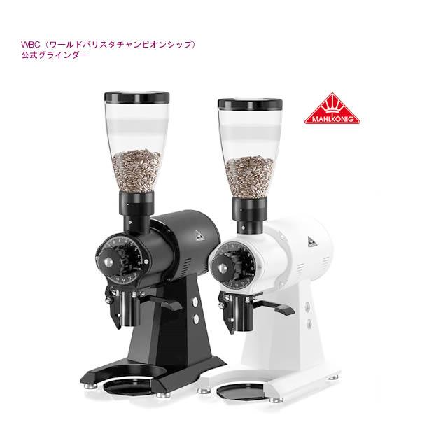 マールクーニック EK43S ショップグラインダー (ブラック・ホワイト)電動コーヒーミル